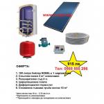 Соларна система комплект