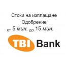 Купи на кредит с UniCredit или TBI