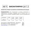 Биоантифриз - пропиленгликол -60