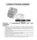 Wi-FI термостат COMPUTHERM B300RF