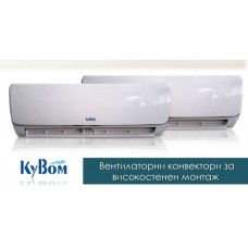 Стенен конвектор KyBom 5,4 kw