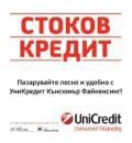 Купи на кредит с UniCredit или TBI